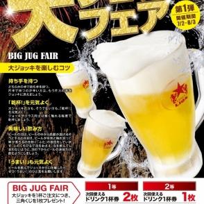 """用""""大啤酒杯展销会""""中生啤券!"""