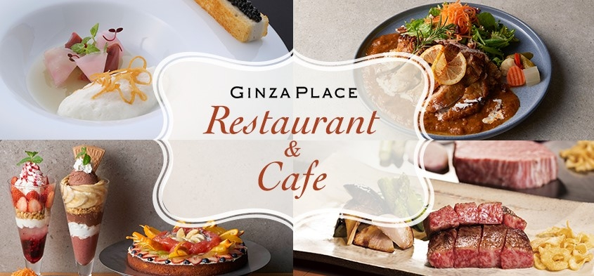 GINZA PLACE レストラン&カフェ