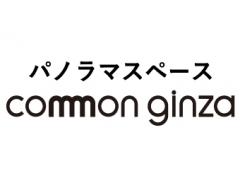 全景空间common ginza