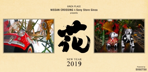 「New Year 2019 花」Powered by SOGETSU開催