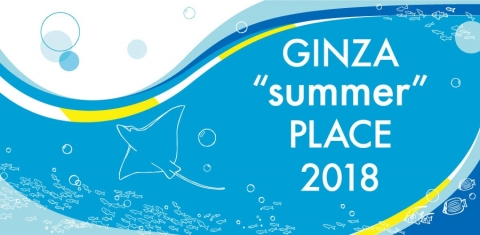 "「GINZA""summer""PLACE2018」開催"