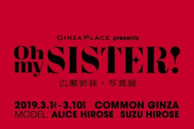 从3月1日起举行广濑Arisi,广濑suzuno首次的姐妹摄影展