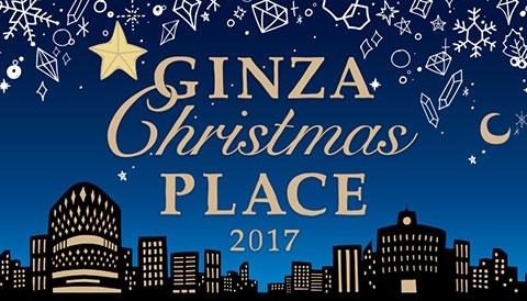 """긴자의 크리스마스를 쌓아 올리는 눈부신 어른의 크리스마스 """"GINZA Christmas PLACE"""" 개최"""