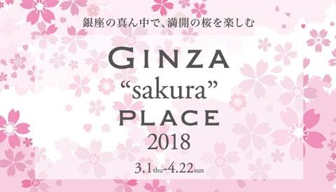 """GINZA""sakura""PLACE 2018""开赛"