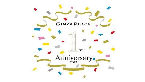 """从开放饱含1周年感谢的心情,举行""""GINZA PLACE 1st Anniversary"""""""