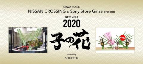 "被""New Year 2020孩子的花""(nenohana)举行Powered by SOGETSU"