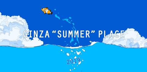 """在银座的中心彻底地享受夏天的""""GINZA""""summer""""PLACE2019""""开赛"""