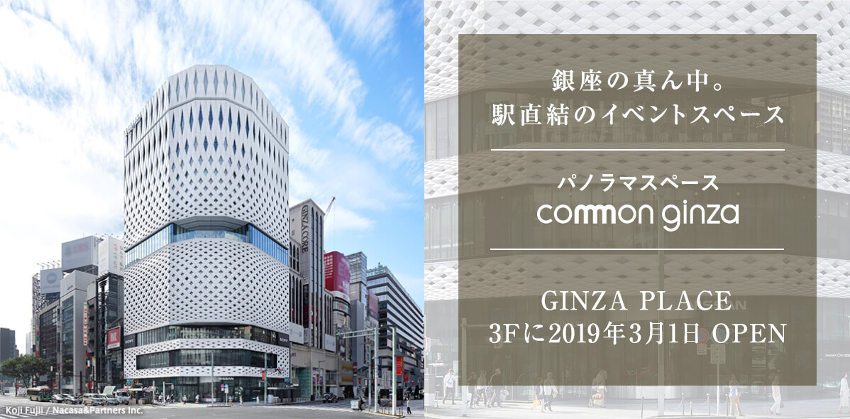 Panoramic space common ginza